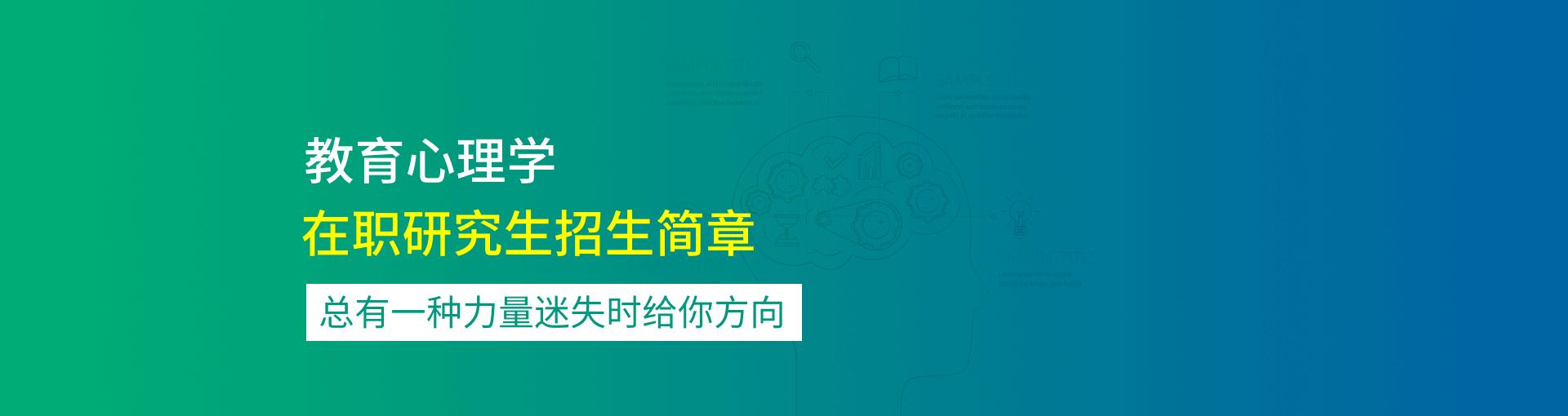 中国人民大学心理学系基础心理学(教育心理学方向)在职研究生招生简章