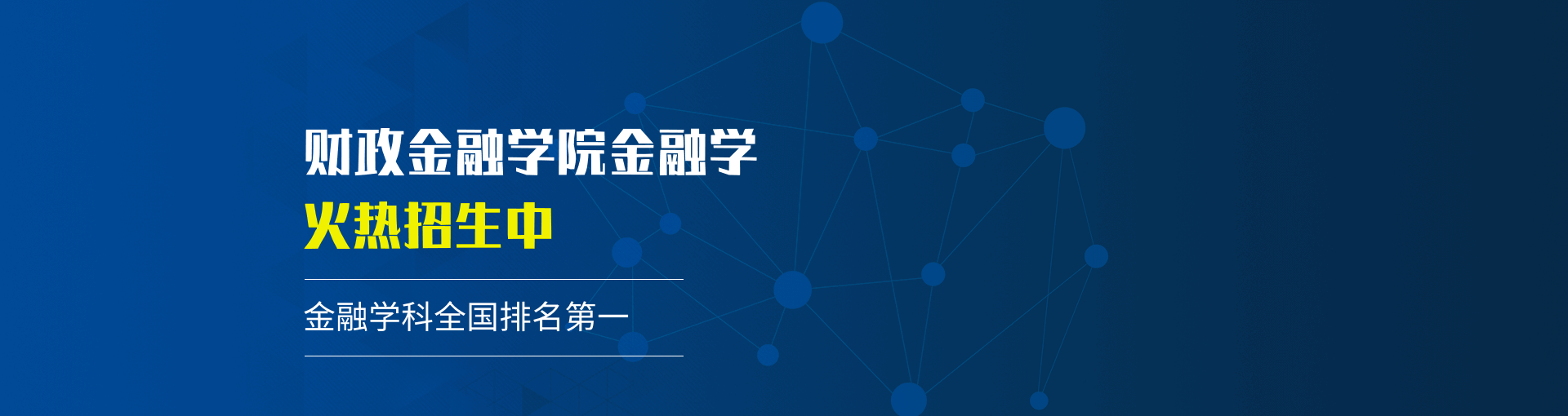 中国人民大学财政金融学院金融学课程研修班招生简章