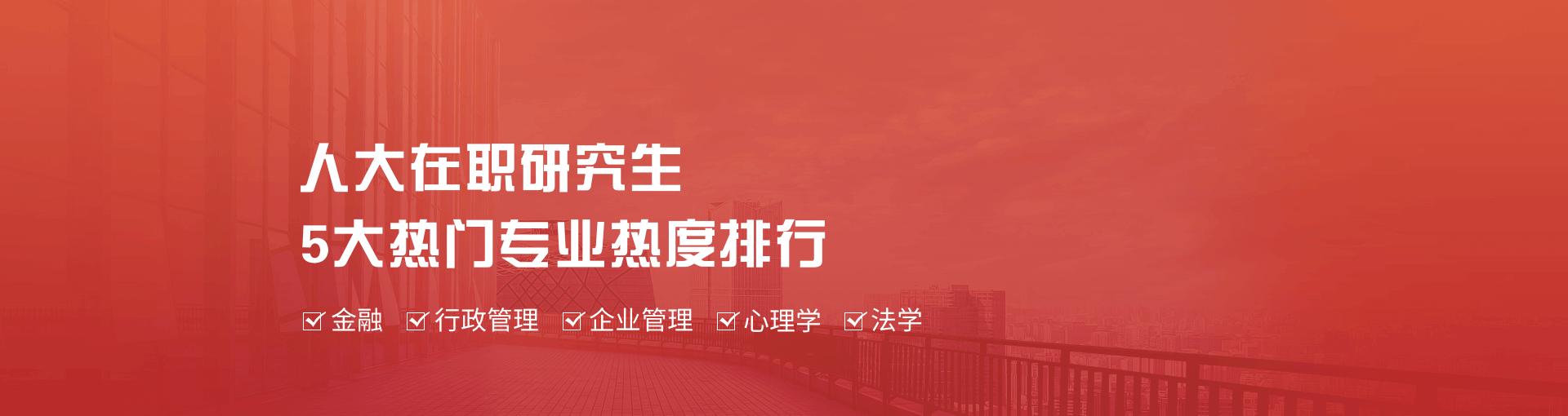2019年中国人民大学在职研究生5大热门专业热度排行