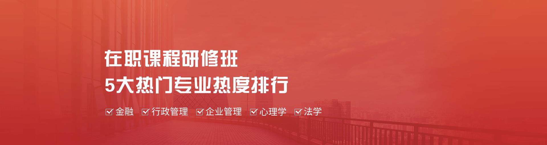 中国人民大学在职课程研修班5大热门专业