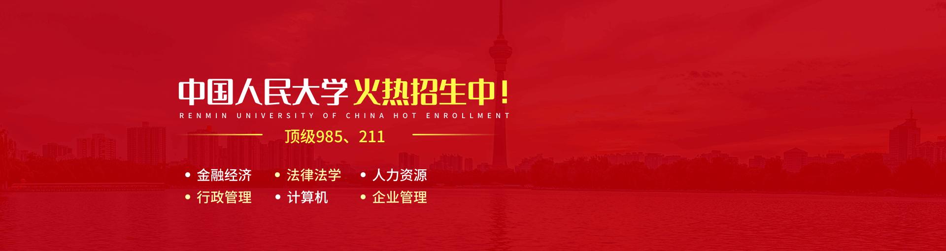 中国人民大学在职课程培训班报考流程