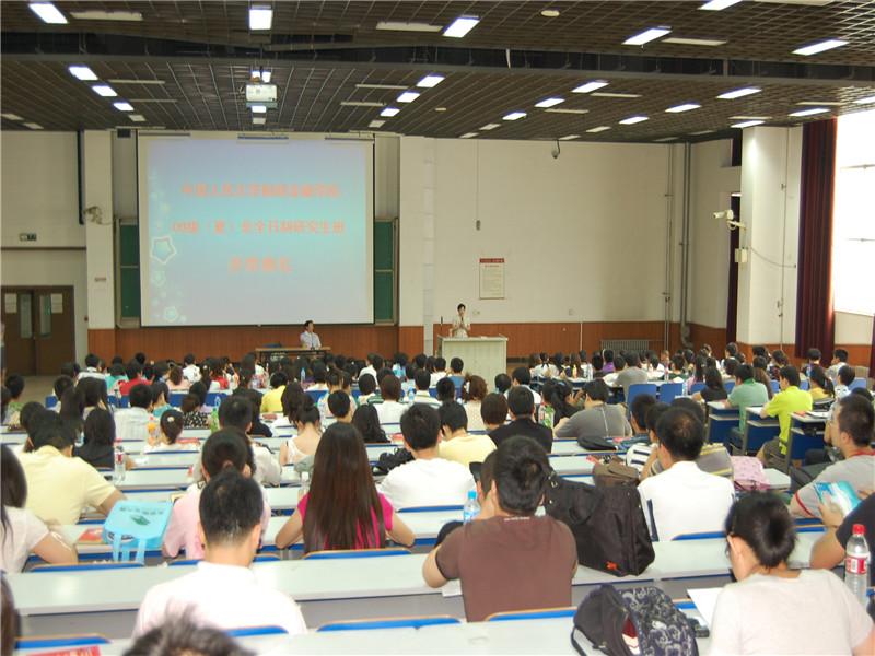 中国人民大学财政金融学院开学典礼