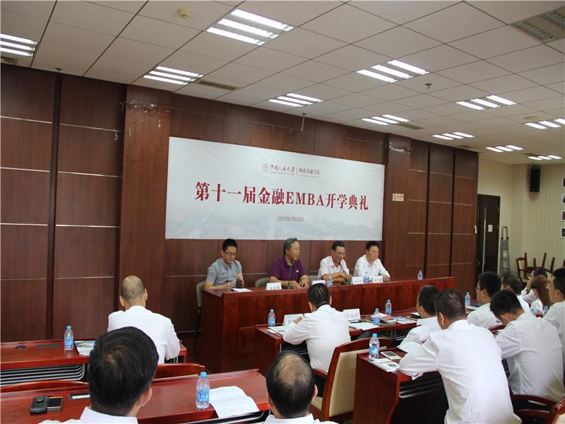中国人民大学第十一届金融EMBA开学典礼