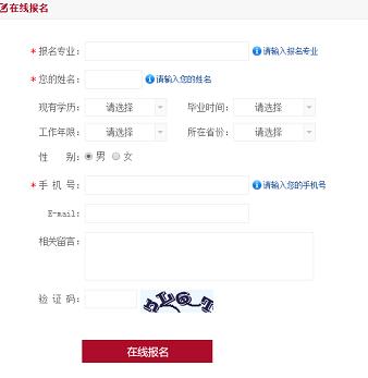2017年中国人民大学在职研究生报名入口
