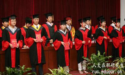 中国人民大学在职博士招生专业
