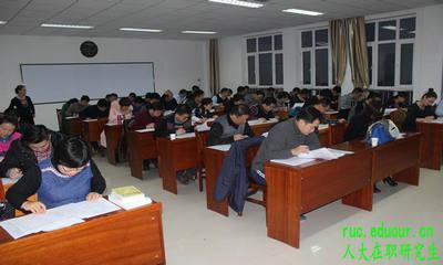 人大在职研究生英语考试