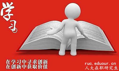 中国人民大学管理类在职研究生适合公务员报考吗