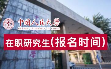 2018年中国人民大学在职研究生报名时间