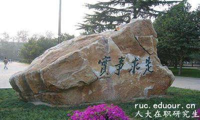 中国人民大学非全日制研究生是双证吗?