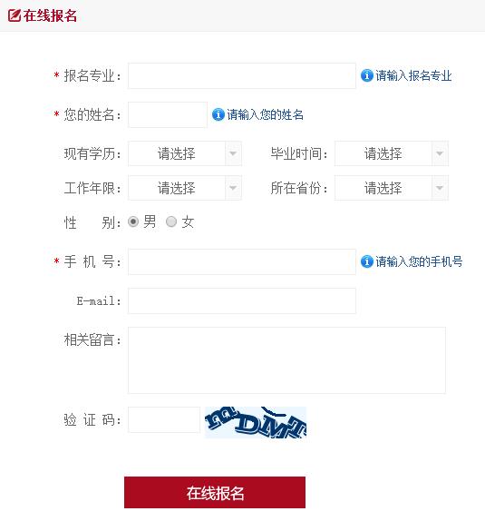 中国人民大学在职研究生报名信息咨询