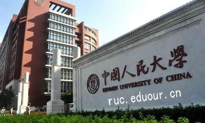 中国人民大学金融学在职研究生学费介绍