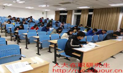 人大在职硕士考试难度大不大?