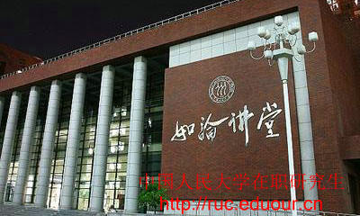 中国人民大学在职研修班可以免试入学吗