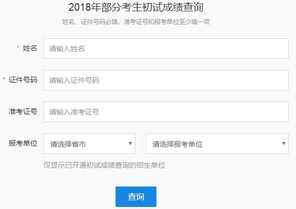 2018年中国人民大学硕士研究生成绩查询入口