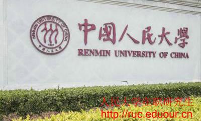 应届毕业生可以报考人民大学在职研究生吗?