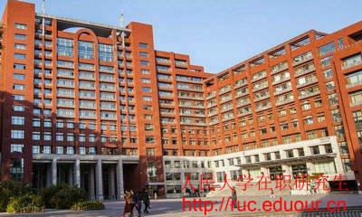 攻读中国人民大学在职研究生压力大吗?