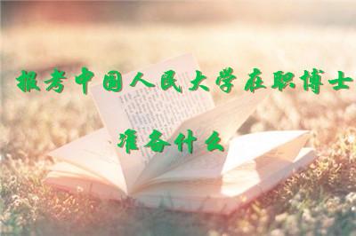报考中国人民大学在职博士需要准备什么