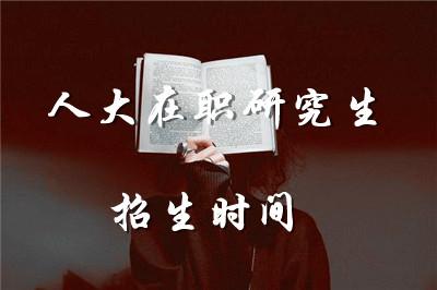 中国人民大学在职研究生 招生时间